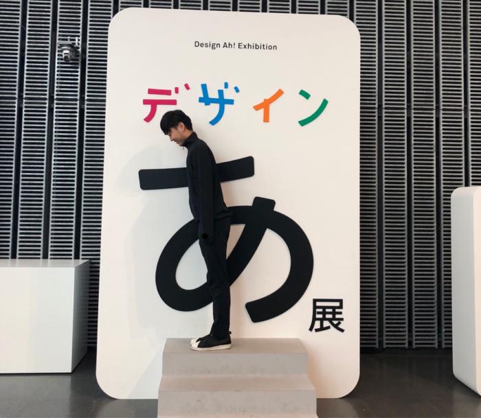 デザイン あ 展 Toyota Municipal Museum